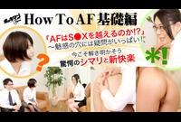 How To AF 基礎編